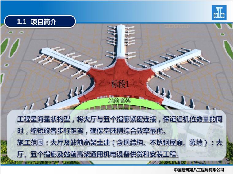 中建八局青岛新机场项目策划汇报(共141页,图文详细)
