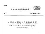 GB 50206-2012 木结构工程施工质量验收规范