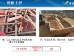 碧桂园主体结构质量控制