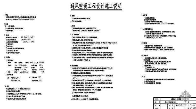 内蒙古创业大厦空调系统毕业设计