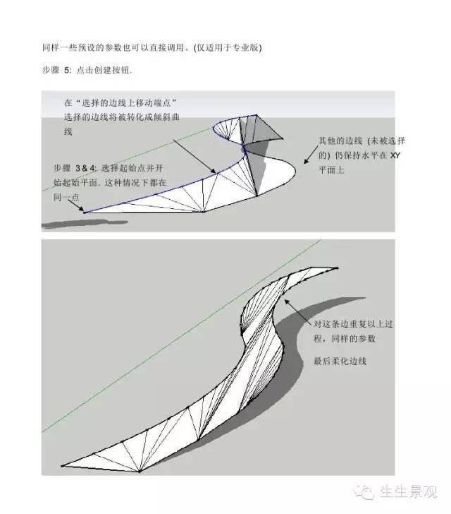 最全SketchUp建筑小插件_31