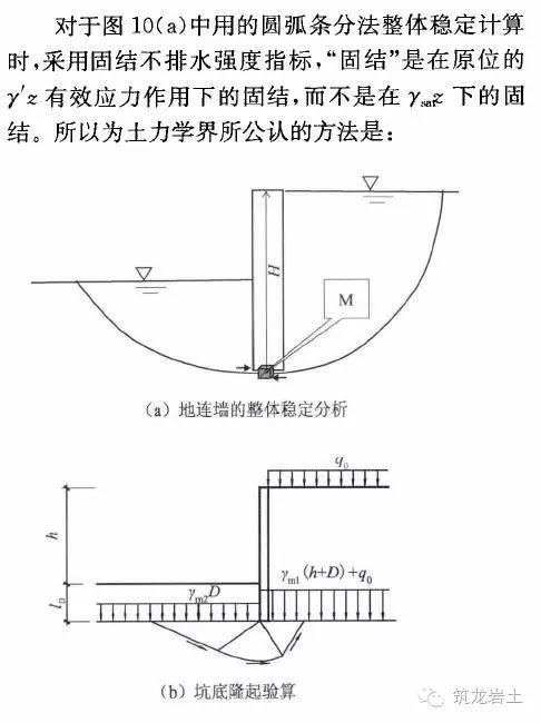 李广信教授:再议杭州地铁一号线湘湖站基坑事故_4