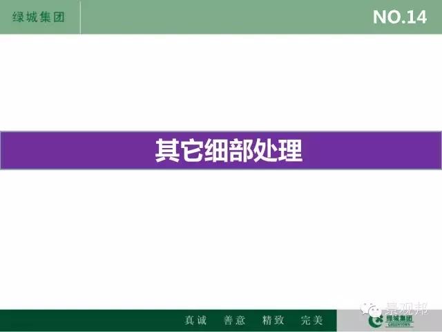 干货|绿城精致景观营造工艺工法篇倾情呈现-20160518_104945_084.jpg