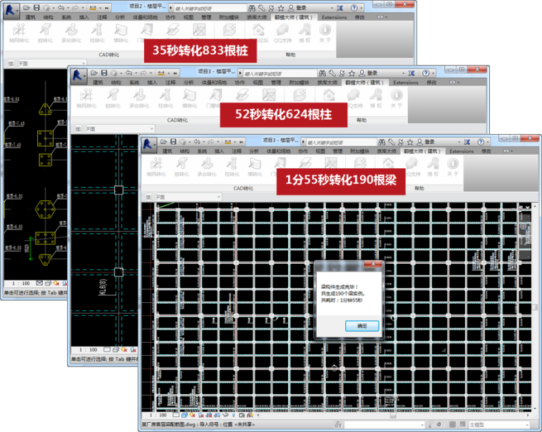 1个月的项目1周完成,Revit上最好用的快速建模插件——建模大师