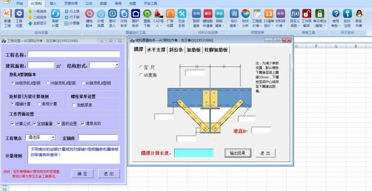 AC钢构6.0—钢结构表格算量,专业成本分析软件