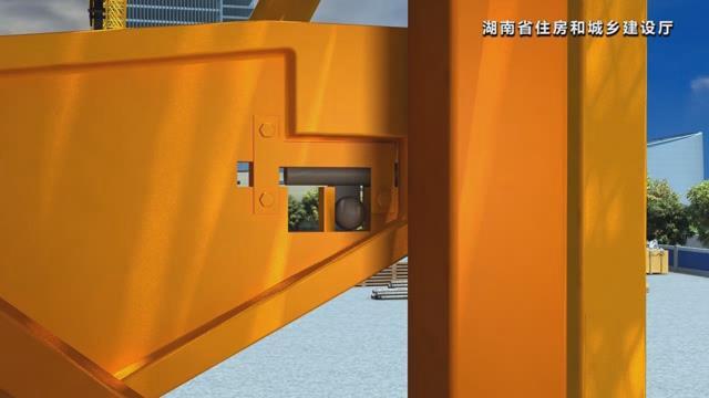 湖南省建筑施工安全生产标准化系列视频—塔式起重机_16