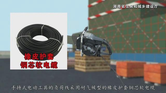 湖南省建筑施工安全生产标准化系列视频—施工用电_26