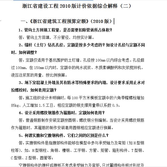 [浙江]浙江省建设工程2010版计价依据综合解释