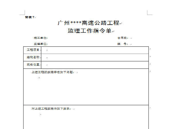 管表7监理工作指令单(模板)