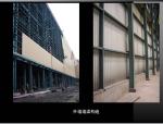 (经典)同济大学房屋建筑学——钢结构厂房构造