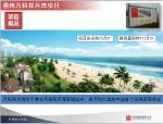 惠州万科双月湾项目考察