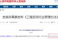 中国发改委令第9号《工程咨询行业管理办法》实行咨询成果质量终