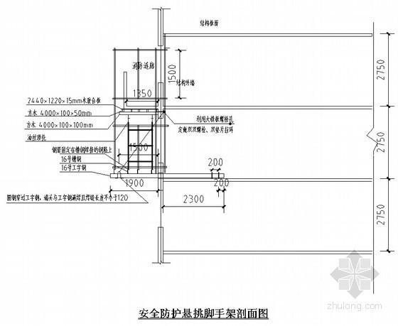 住宅工程外挑架消防连廊施工技术交底(节点详图)