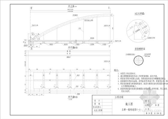 60米跨径系杆拱桥CAD施工图及计算书(25张)