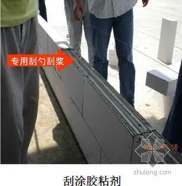 蒸压轻质砂加气混凝土砌块施工工法