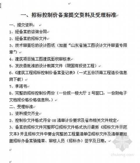 济南市建筑工程招标控制价备案操作手册(2010)