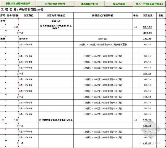江苏excel版工程量超级计算书(含江苏定额)