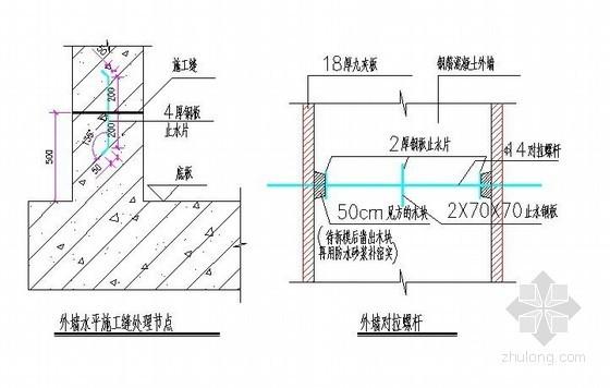 上海某大学新校区外墙水平施工缝处理示意图