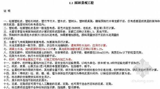 [河南]2008版园林工程量清单综合单价定额解释及工程量计算规则