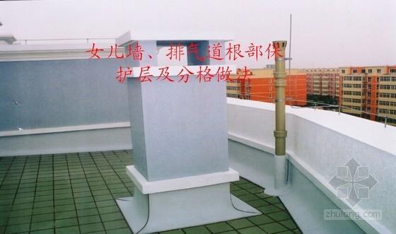 房建工程装饰装修质量标准化管理图册(45页 多图)