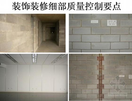 [甘肃]教学楼装饰装修细部质量控制要点(附图)