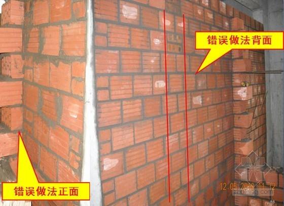 建筑施工砌体工程施工质量管控重点讲义讲稿