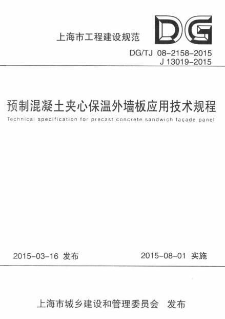 DGTJ 08-2158-2015 预制混凝土夹心保温外墙板应用技术规程