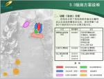 碧桂园-北京房山青龙湖文旅小镇项目规划方案