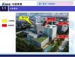 市立医院绿色施工项汇报(共111页,图文丰富)