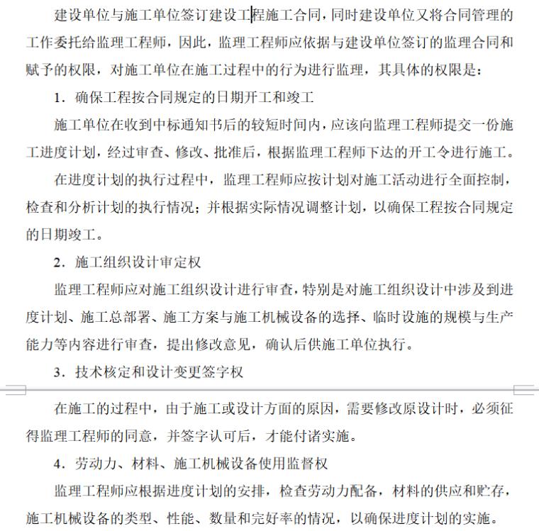 监理项目进度控制(共13页)