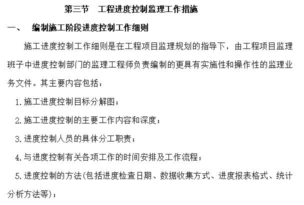 房建监理大纲(三控,共75页)_3