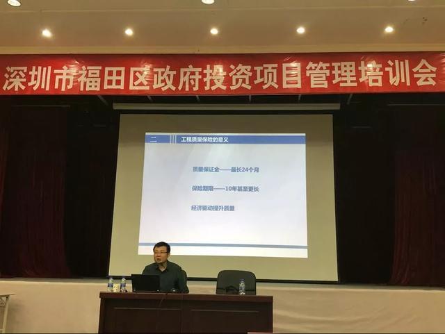 IDI落地再加速:深圳福田区各单位集中学习工程质量潜在缺陷保险