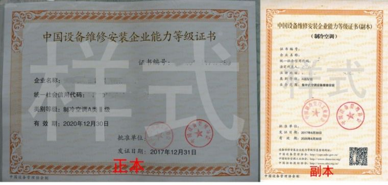 如何辨别《中国设备维修安装企业能力等级证书(制冷空调)》真伪