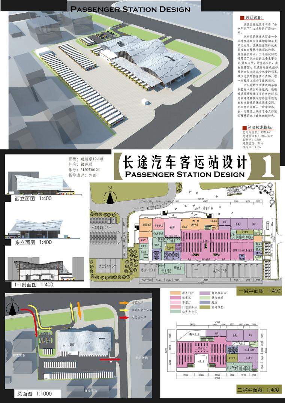 客运站设计_1