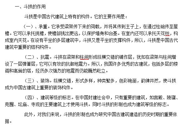 中国古建筑构造解释(详细)
