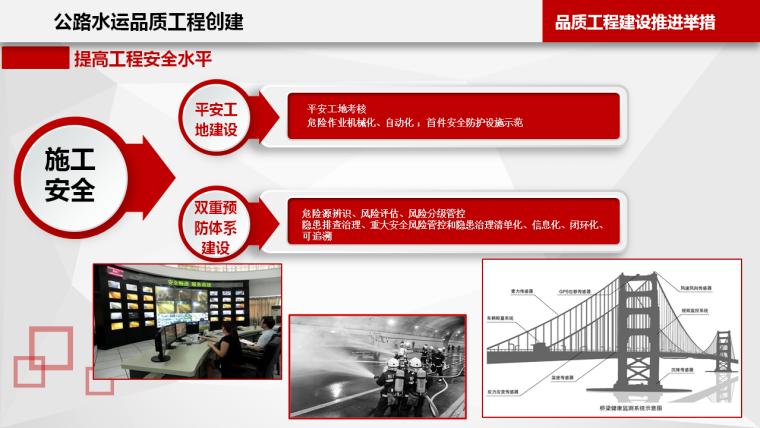公路水运工程标准化做法图解,交通运输部打造品质工程_39