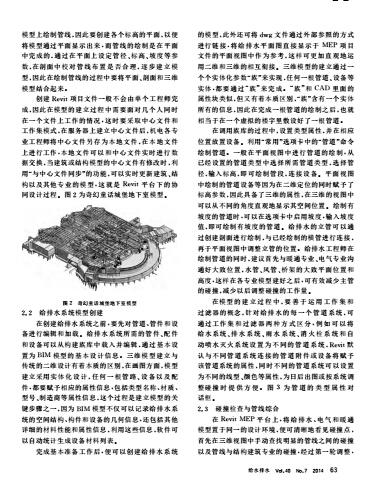 浅析上海迪士尼奇幻童话城堡BIM技术的应用