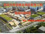 西安万科创意谷项目机电工程-商业BIM应用