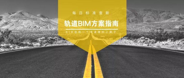 BIM技术列入政绩考核I轨道交通BIM实施应用方案(收藏版)