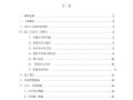 霸州温泉新都孔雀城2期小市政工程室外消防管道专项施工方案