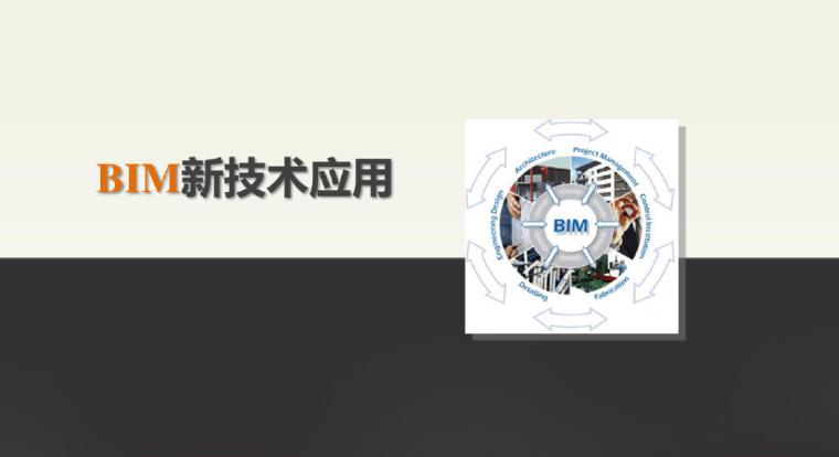 BIM新技术应用介绍,110页