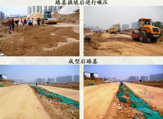 [QC]道路工程提高深膨胀土路基换填的施工效率(ppt)