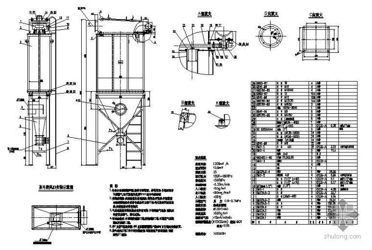 DMC-25脉冲袋式除尘器全套加工图