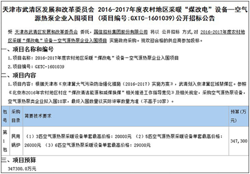 天津市突然出手采购34.7亿空气能热泵意欲何为?