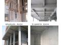 框架剪力墙结构住宅楼工程模板专项施工方案(41页)