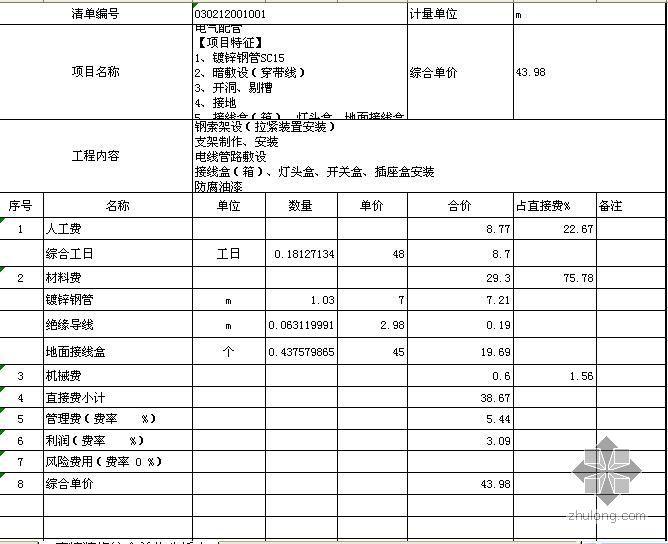 北京某会议中心写字楼精装修工程清单报价书