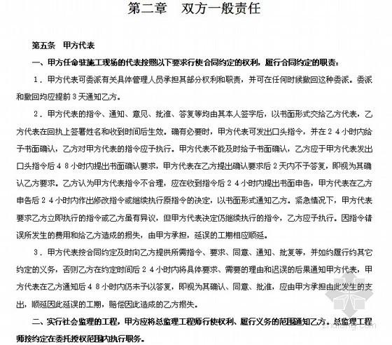 电力建设工程施工合同范本(34页)