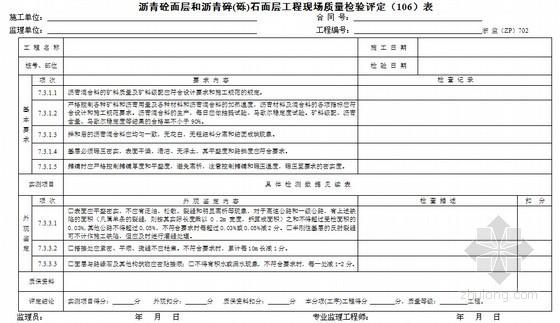 [浙江]超全公路工程施工监理统一用表(360页)-沥青砼面层和沥青碎(砾)石面层工程现场质量检验评定表