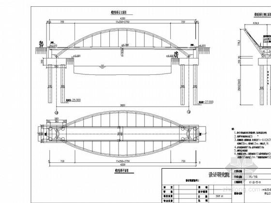 42m景观蝶型拱桥施工图31张(知名大院 含结构计算书)