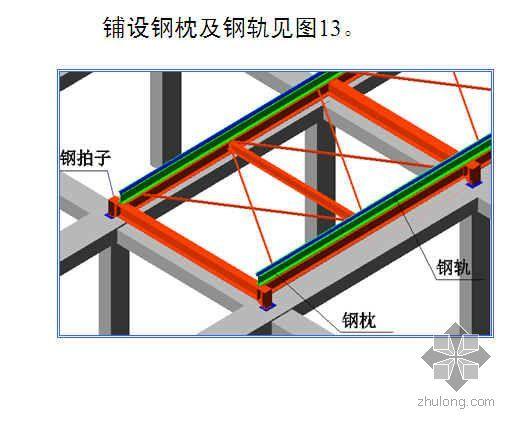 重型塔式起重机楼面行走施工工法